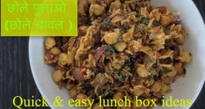 छोले पुलाओ | Quick and diffrent lunchbox: lunch recipe || vegetarian lunch ideas for beginners